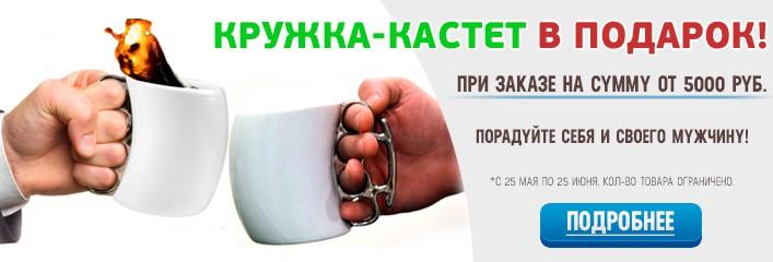 Кружка-кастет в подарок - при заказе от 5000 рублей