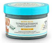 Термоактивное обертывание для похудения Planeta Organica Dead Sea