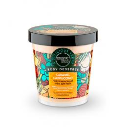Крем для тела подтягивающий «Карамельный капуччино», Organic shop в интернет-магазине
