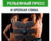 Пояс EMS Trainer (электрический стимулятор мышц)